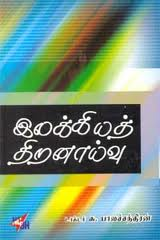 tamil-ilakkiya-1