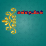 Kavithayiyal - poornachandiran
