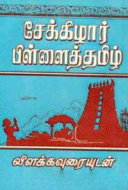 pillaiththamil